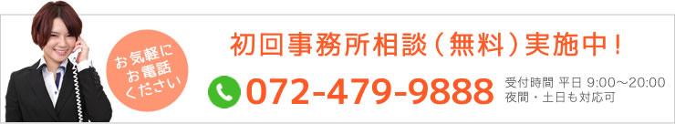 初回事務所相談(無料)実施中!072-479-9888