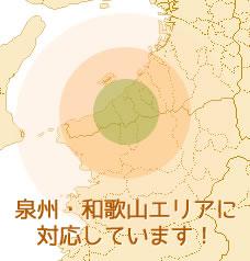 泉州・和歌山エリアに対応しています